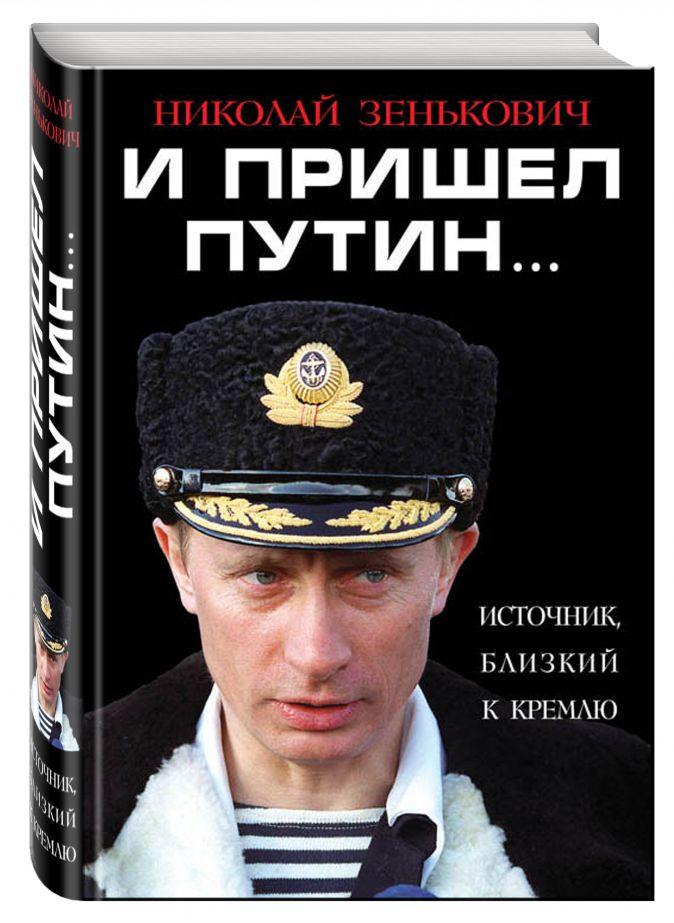 И пришел Путин… Источник, близкий к Кремлю Николай Зенькович