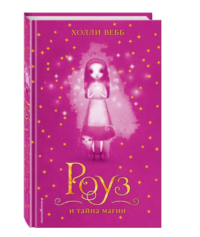 Холли Вебб - Роуз и тайна магии обложка книги