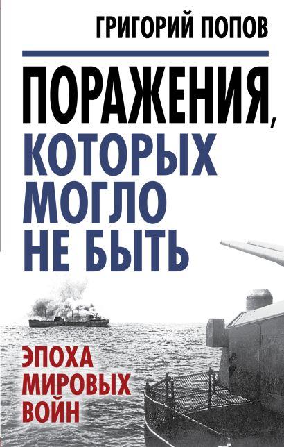 Поражения, которых могло не быть: эпоха мировых войн - фото 1