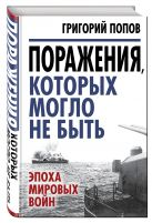 Попов Г.Г. - Поражения, которых могло не быть: эпоха мировых войн' обложка книги
