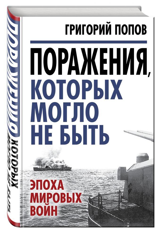 Григорий Попов - Поражения, которых могло не быть: эпоха мировых войн обложка книги