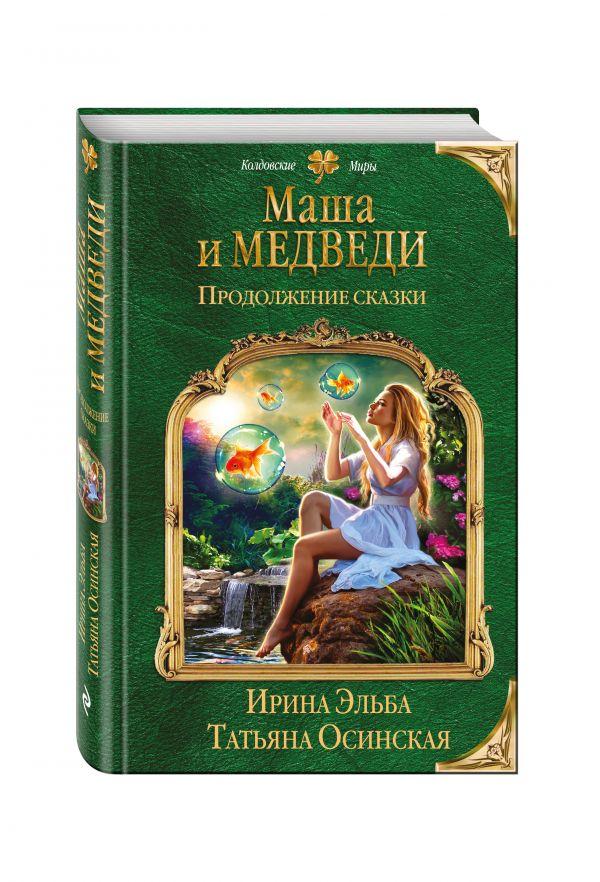 Маша и МЕДВЕДИ. Продолжение сказки Эльба И., Осинская Т.