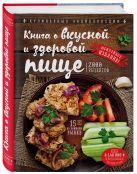 Н. П. Могильный - Книга о вкусной и здоровой пище' обложка книги
