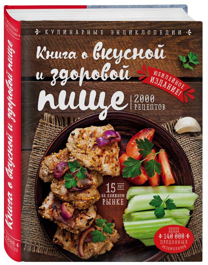 Книга о вкусной и здоровой пище Н. П. Могильный