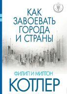 Котлер Ф. - Как завоевать города и страны. Лучшая книга по маркетингу 2015 года по версии Гильдии маркетологов' обложка книги