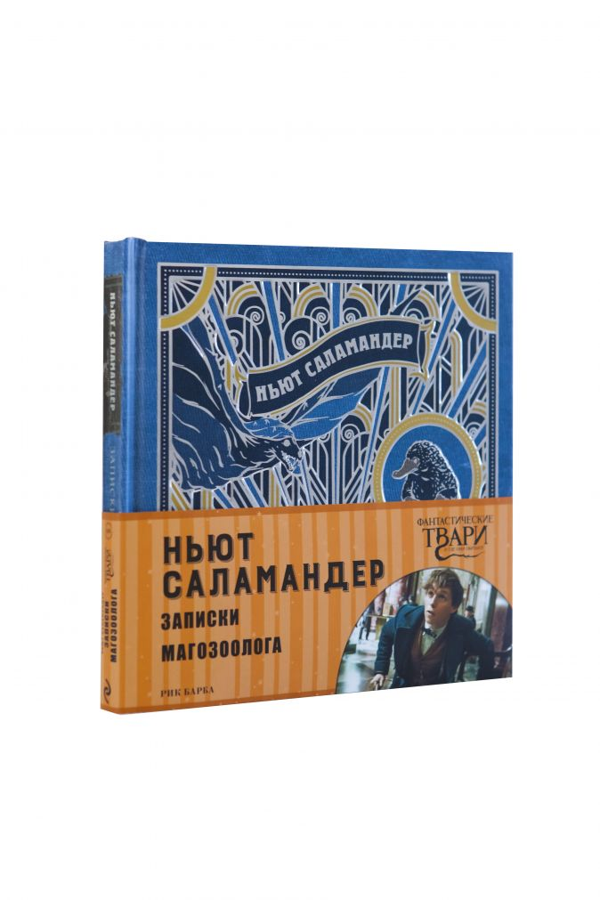 Поляк К.М. - Ньют Саламандер. Записки магозоолога обложка книги