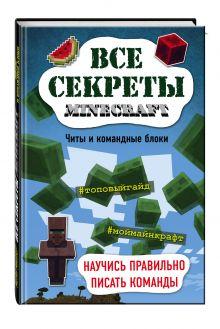Все секреты Minecraft. Читы и командные блоки