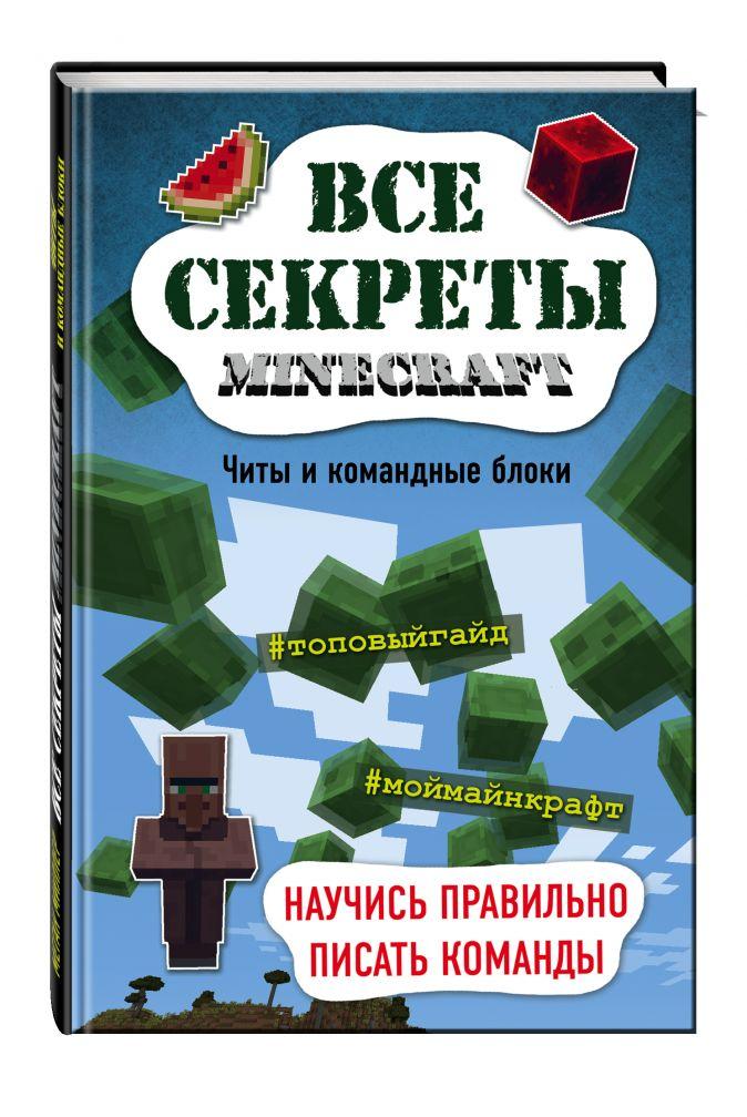 Меган Миллер - Все секреты Minecraft. Читы и командные блоки обложка книги