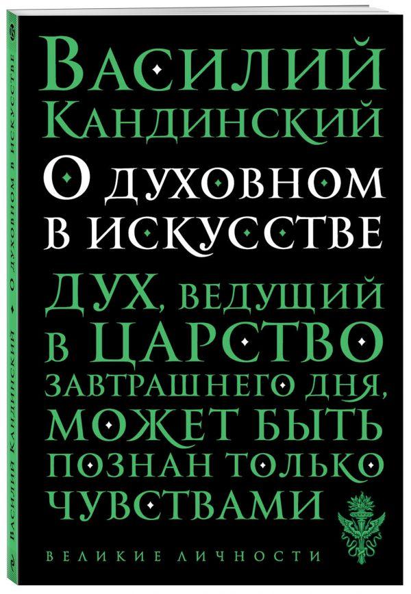 Zakazat.ru: О духовном в искусстве. Кандинский Василий Васильевич