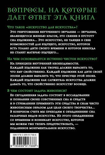 О духовном в искусстве Василий Кандинский