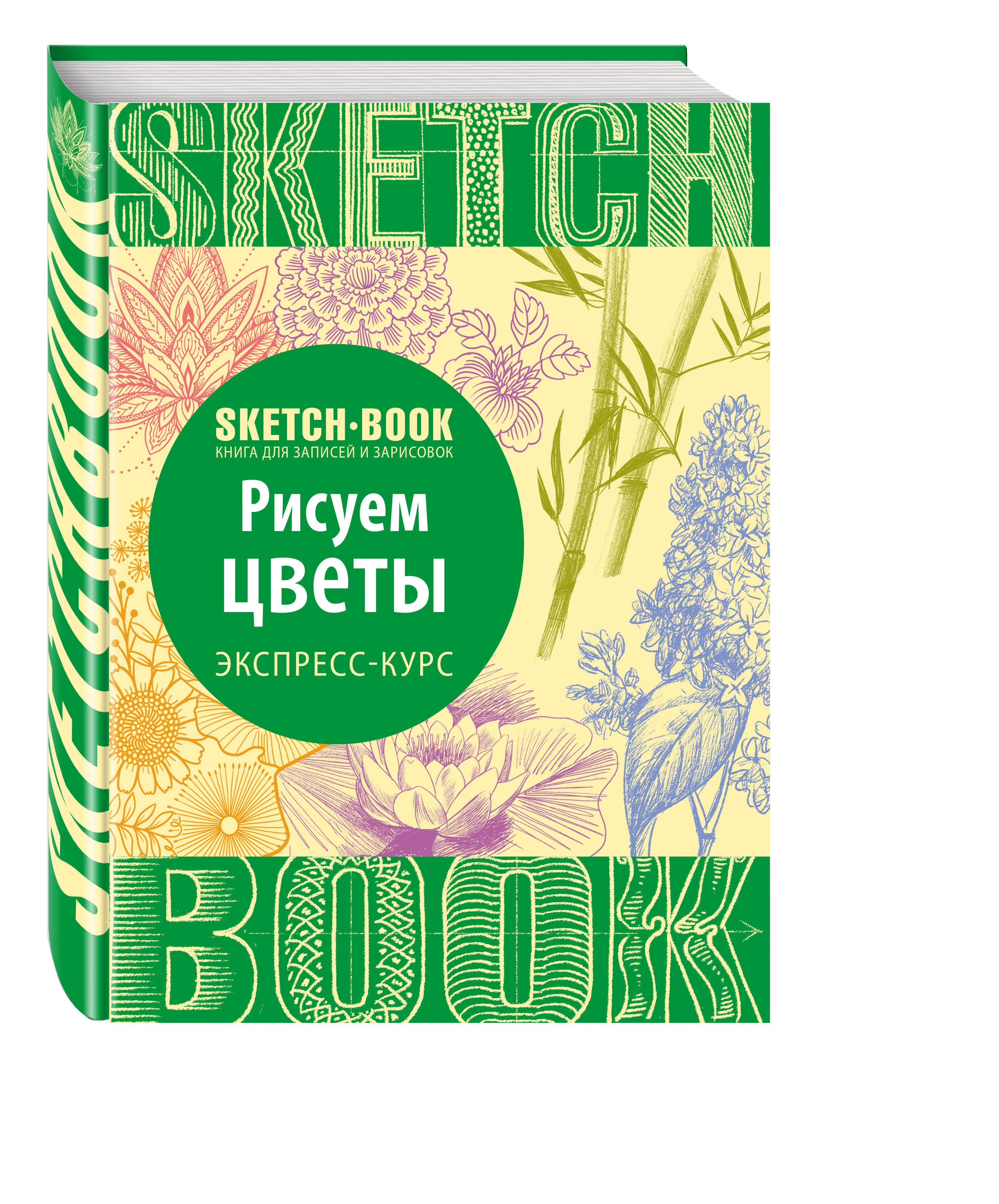 Sketchbook. Рисуем цветы. Экспресс-курс записные книжки эксмо sketchbook рисуем море экспресс курс