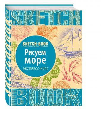Sketchbook. Рисуем море. Экспресс-курс