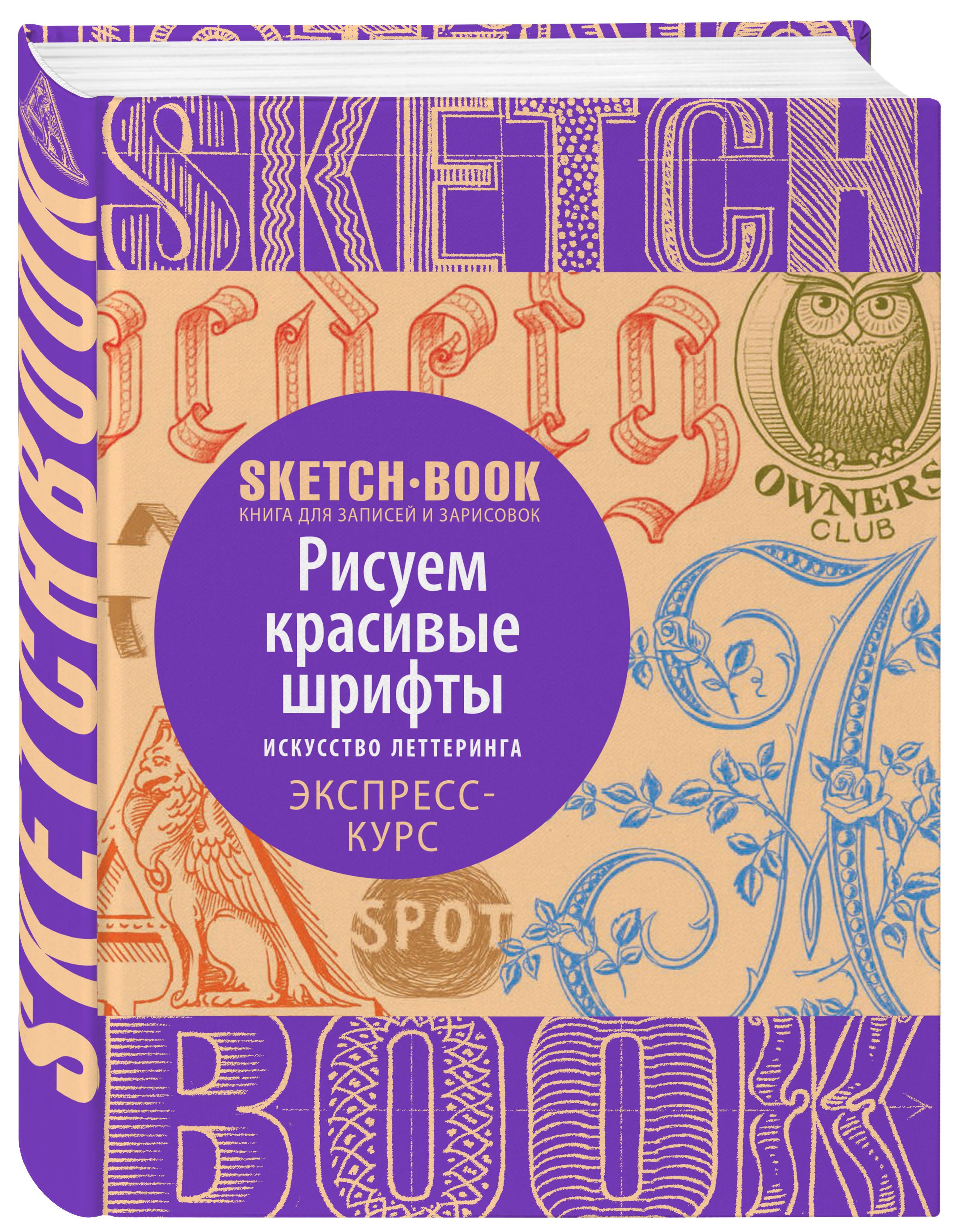 Sketchbook. Рисуем красивые шрифты. Искусство леттеринга. Экспресс-курс записные книжки эксмо sketchbook рисуем море экспресс курс