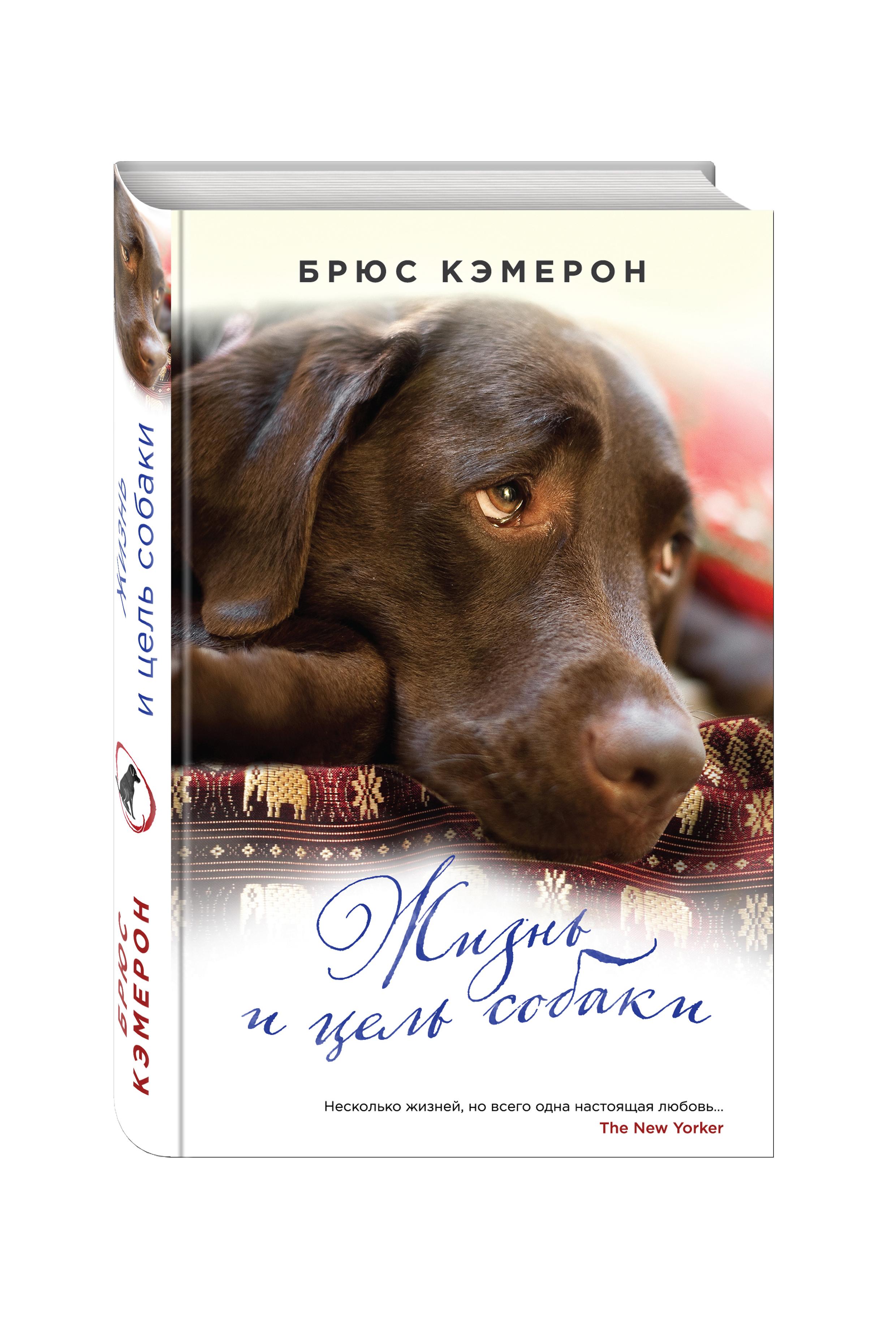 Брюс Кэмерон Жизнь и цель собаки цена 2017