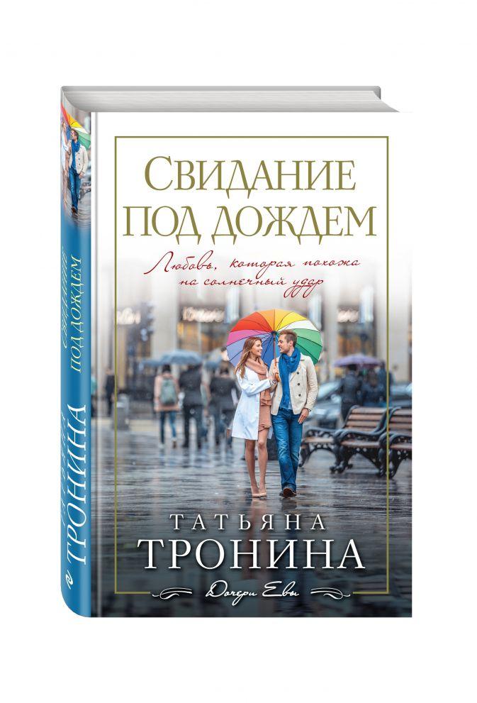 Татьяна Тронина - Свидание под дождем обложка книги