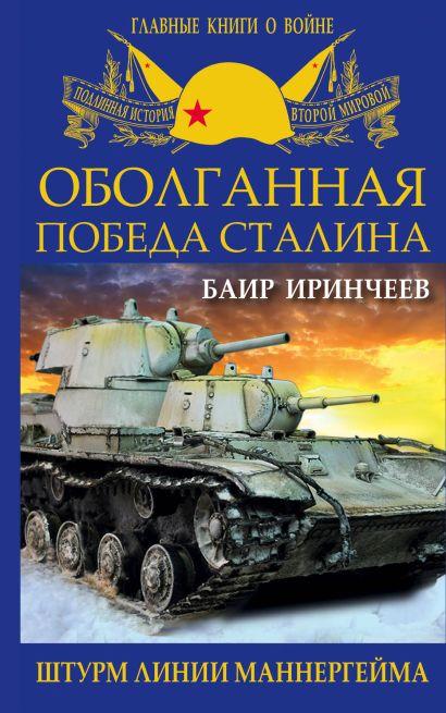 Оболганная победа Сталина. Штурм Линии Маннергейма - фото 1