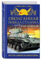 Баир Иринчеев - Оболганная победа Сталина. Штурм Линии Маннергейма' обложка книги