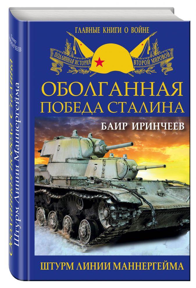 Баир Иринчеев - Оболганная победа Сталина. Штурм Линии Маннергейма обложка книги