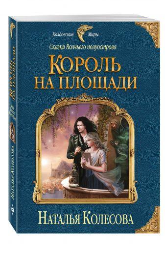 Наталья Колесова - Сказки Волчьего полуострова. Король на площади обложка книги