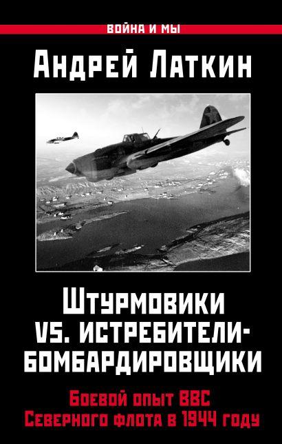 Штурмовики vs. истребители-бомбардировщики. Боевой опыт ВВС Северного флота в 1944 году - фото 1