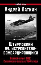 Латкин А.Д. - Штурмовики vs. истребители-бомбардировщики. Боевой опыт ВВС Северного флота в 1944 году' обложка книги