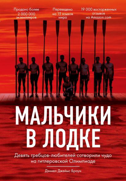 Мальчики в лодке. Девять гребцов-любителей сотворили чудо на гитлеровской Олимпиаде - фото 1