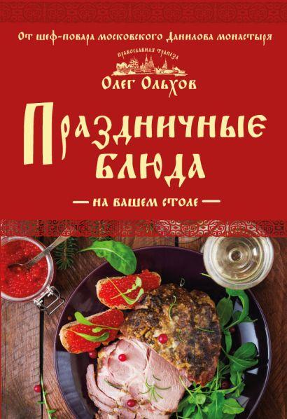 Праздничные блюда на вашем столе - фото 1