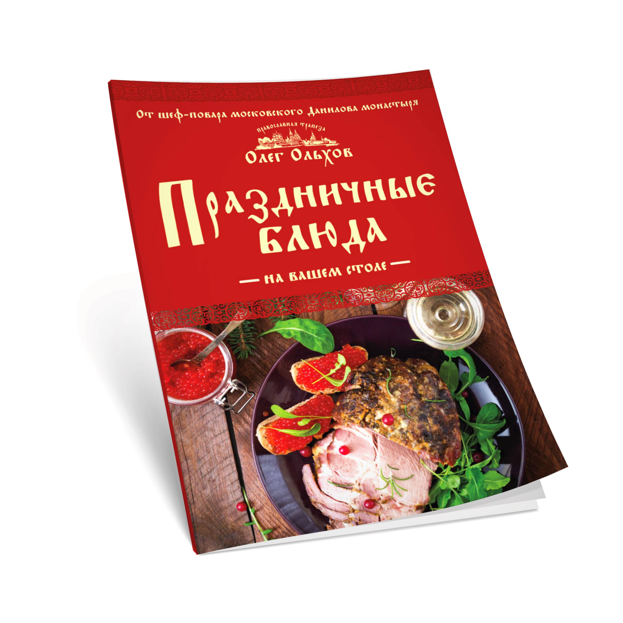 Олег Ольхов Праздничные блюда на вашем столе олег ольхов постные блюда монастырской кухни история традиции рецепты