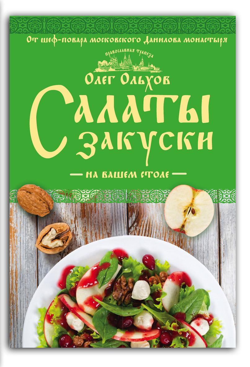 Олег Ольхов Салаты. Закуски на вашем столе олег ольхов сладости на вашем столе кексы варенья пастилы