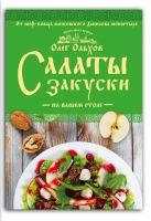 Олег Ольхов - Салаты. Закуски на вашем столе' обложка книги
