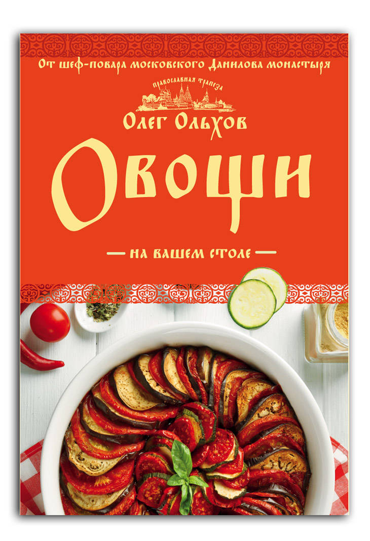Фото - Олег Ольхов Овощи на вашем столе. Супы, солянки, вареники, котлеты супы