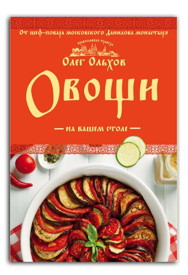 Овощи на вашем столе. Супы, солянки, вареники, котлеты Олег Ольхов