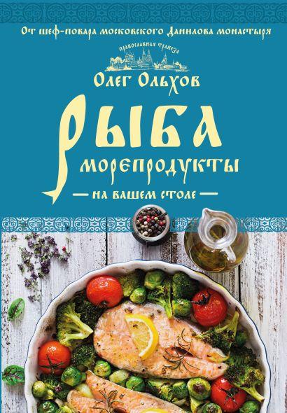 Рыба. Морепродукты на вашем столе. Салаты, закуски, супы, второе - фото 1