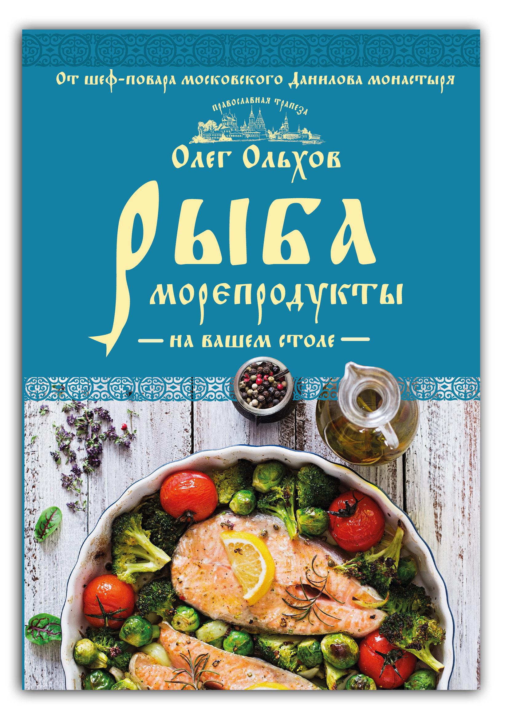 Олег Ольхов Рыба. Морепродукты на вашем столе. Салаты, закуски, супы, второе олег ольхов праздничные блюда на вашем столе
