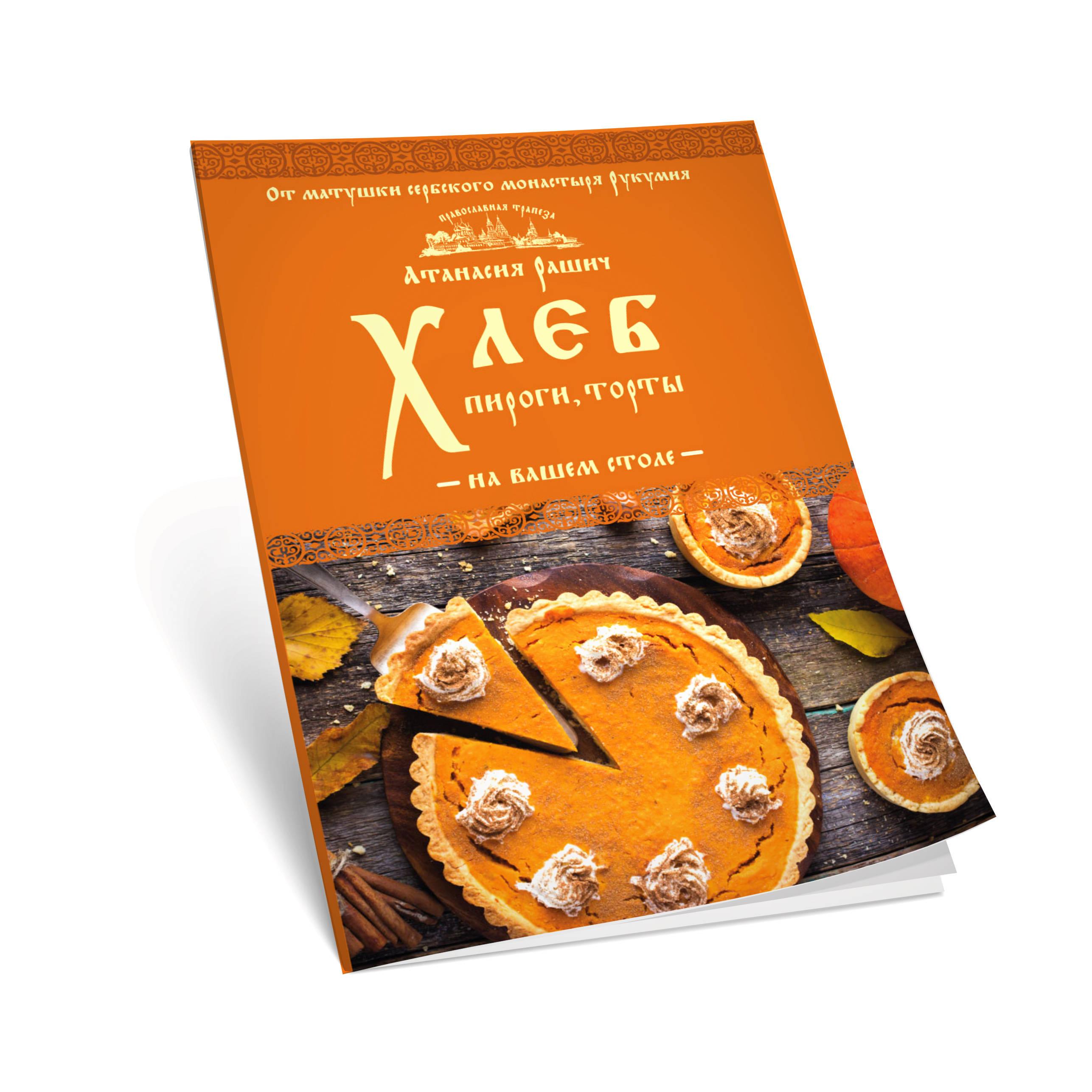 Атанасия Рашич Хлеб, пироги, торты на вашем столе