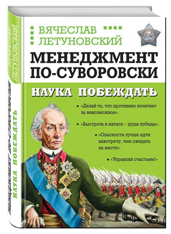 Менеджмент по-Суворовски. Наука побеждать Летуновский В.В.