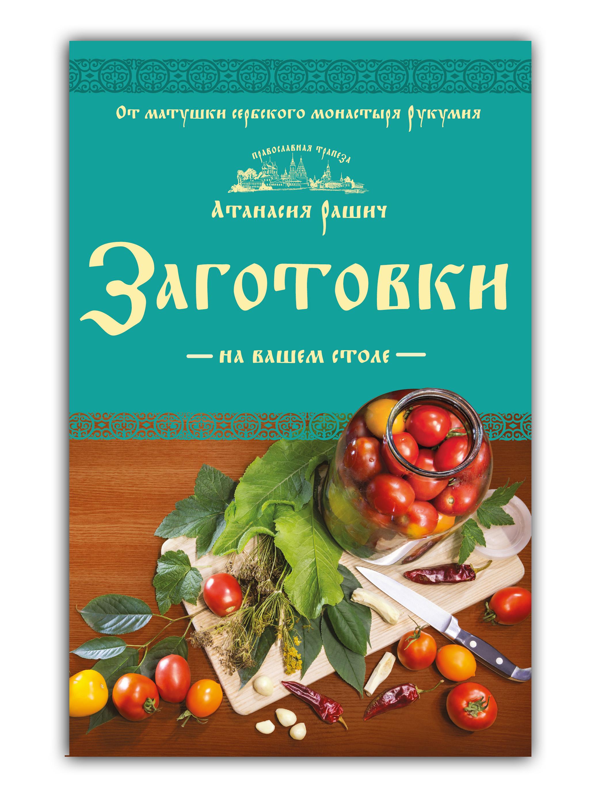Рашич А. Заготовки на вашем столе ольхов олег рыба морепродукты на вашем столе салаты закуски супы второе