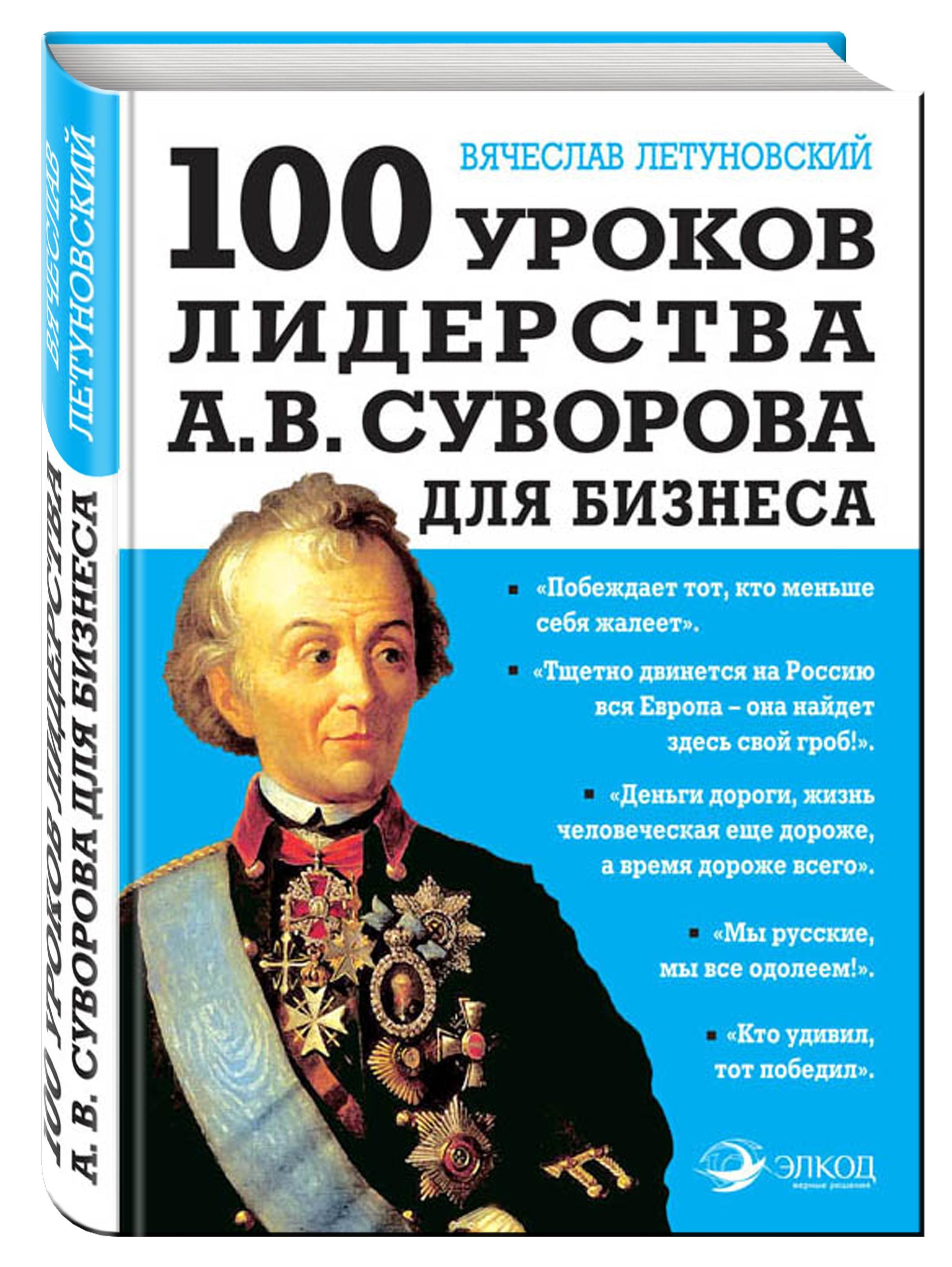 Вячеслав Летуновский 100 уроков лидерства А.В. Суворова для бизнеса