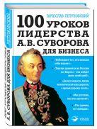 Летуновский В.В. - 100 уроков лидерства А.В. Суворова для бизнеса' обложка книги