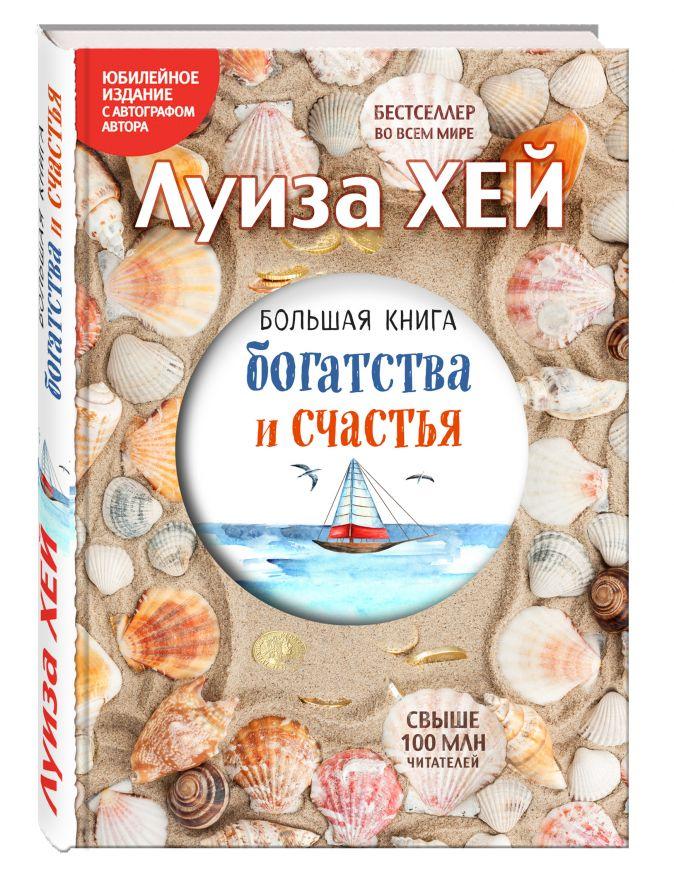 Луиза Хей - Большая книга богатства и счастья (Подарочное издание) обложка книги