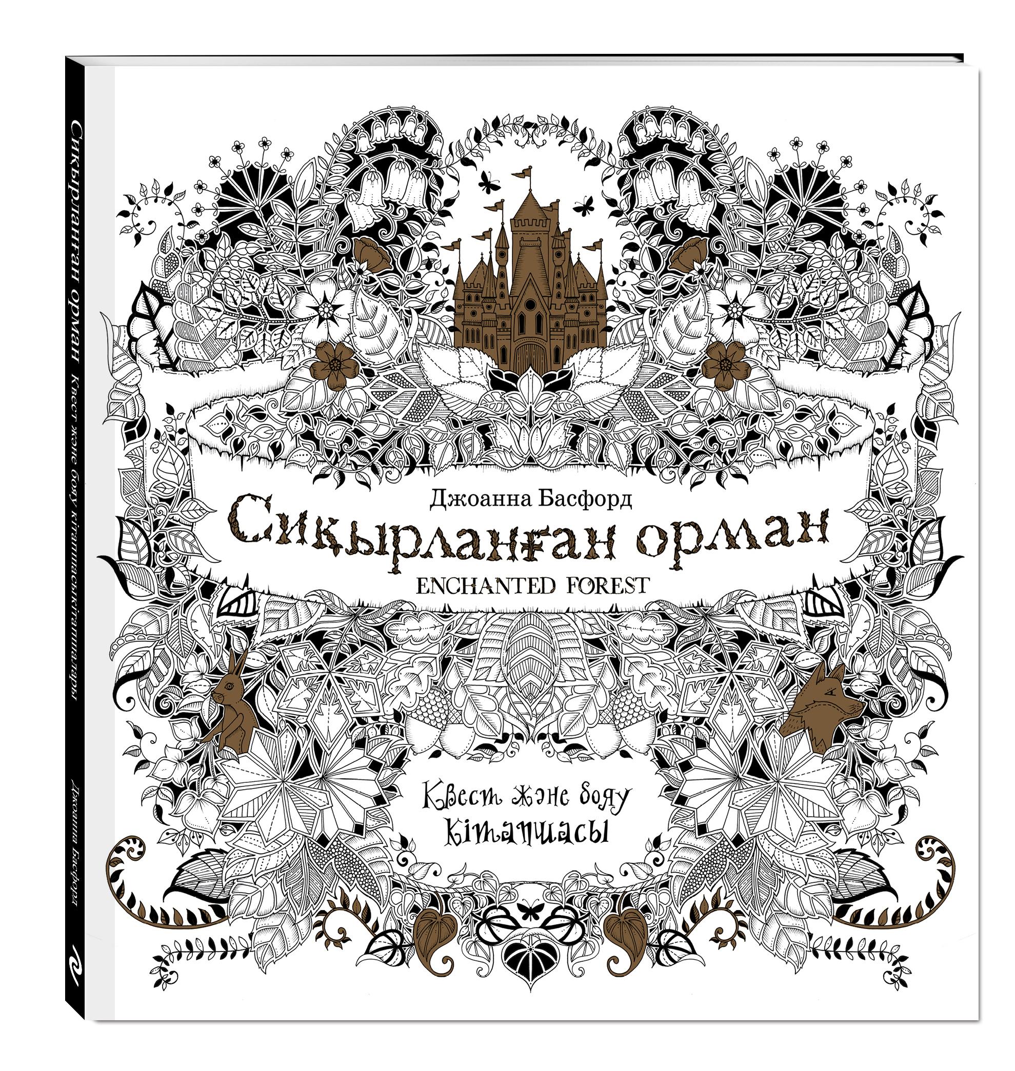 Джоанна Бэсфорд Сиқырланған орма (Зачарованный лес) андрей углицких треугольные круглые и квадратные стихотворения стихи для детей дошкольного возраста