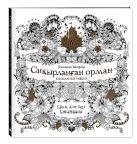 Джоанна Бэсфорд - Сиқырланған орма (Зачарованный лес)' обложка книги