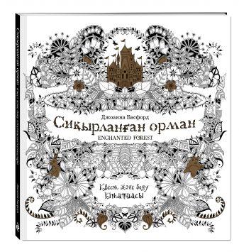 Джоанна Бэсфорд - Сиқырланған орма (Зачарованный лес) обложка книги