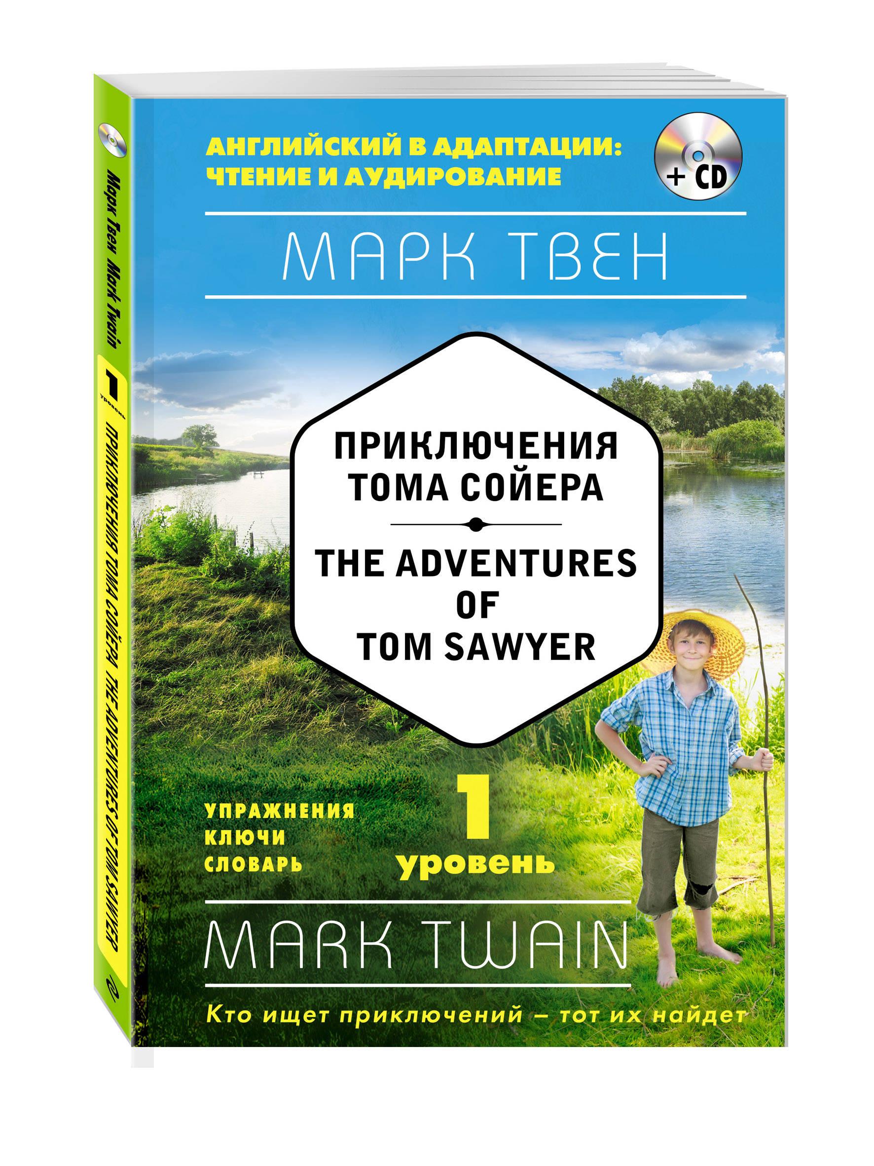 Твен М. Приключения Тома Сойера = The Adventures of Tom Sawyer (+ СD): 1-й уровень твен м the adventures of tom sawyer приключения тома сойера