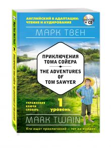Приключения Тома Сойера = The Adventures of Tom Sawyer (+ компакт-диск MP3): 1-й уровень