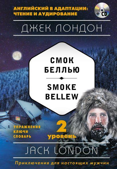 Смок Беллью = Smoke Bellew (+ компакт-диск MP3): 2-й уровень - фото 1