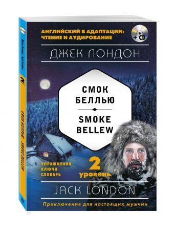 Смок Беллью = Smoke Bellew (+ компакт-диск MP3): 2-й уровень Джек Лондон