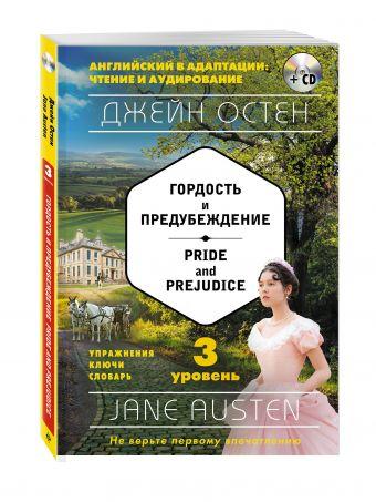 Гордость и предубеждение = Pride and Prejudice (+ компакт-диск MP3): 3-й уровень Джейн Остен