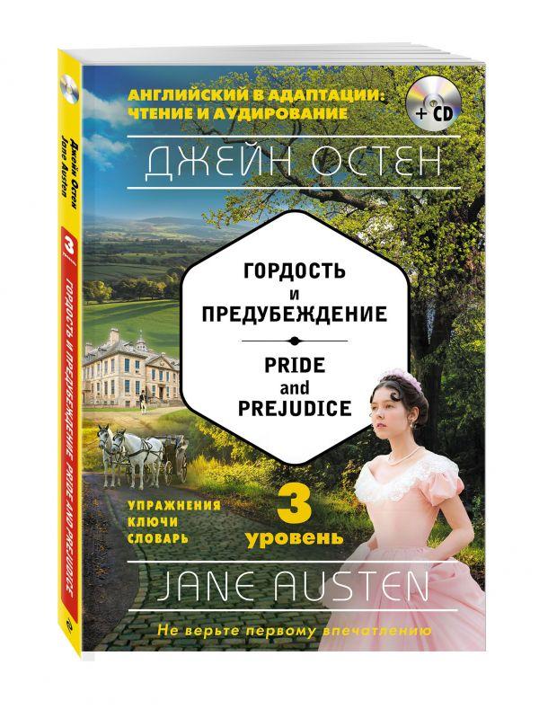 Гордость и предубеждение = Pride and Prejudice (+ СD): 3-й уровень Остен Д.