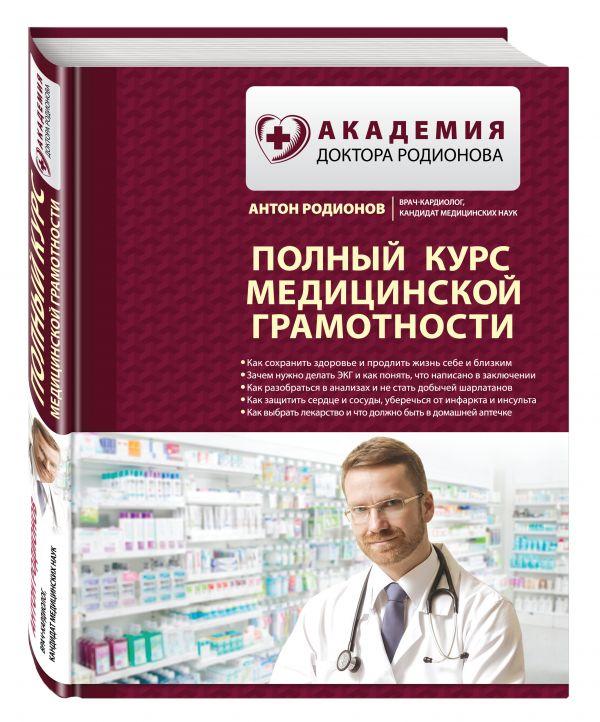 Полный курс медицинской грамотности Родионов А.В.